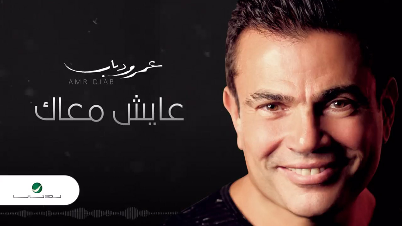 AyeshMAmr Diab delivered two new singles to Rotanaaak News