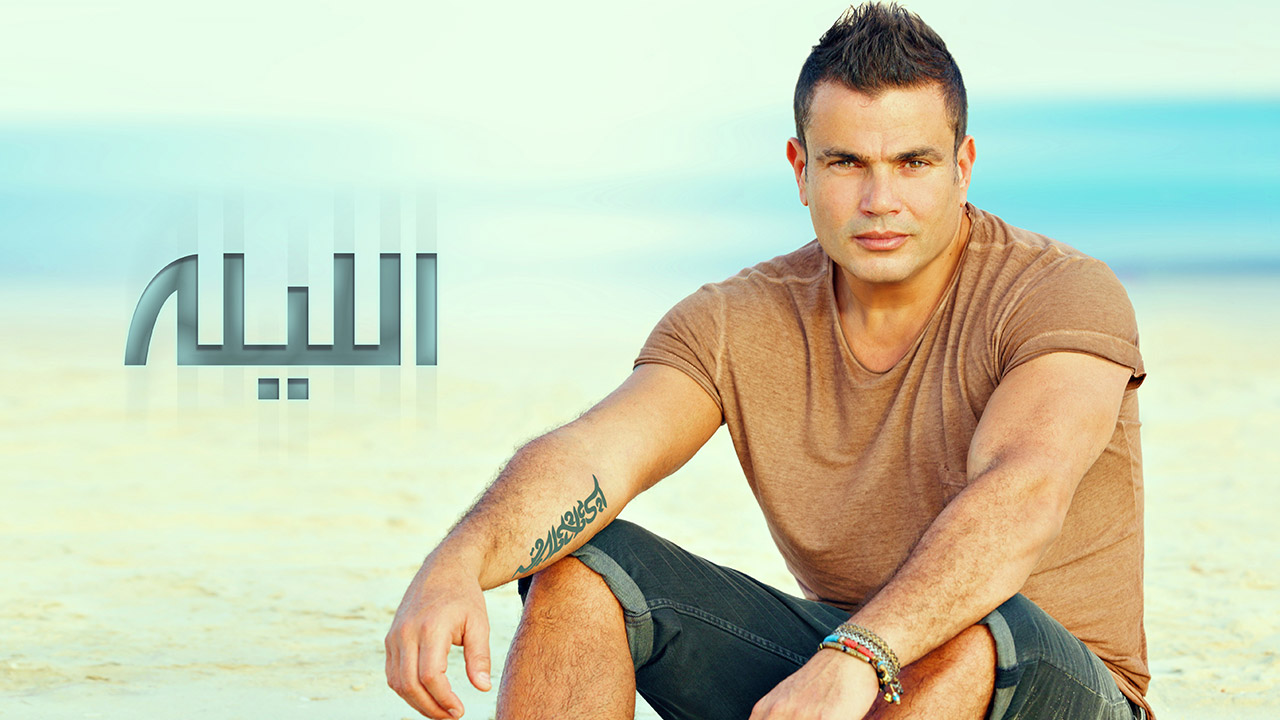 El Leila; Amr Diab's new album 2013