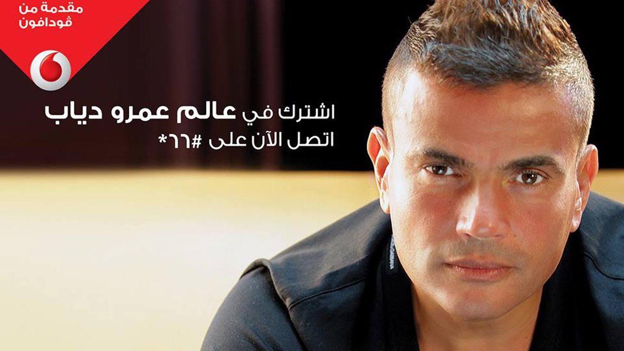 Amr Diab World on Vodafone