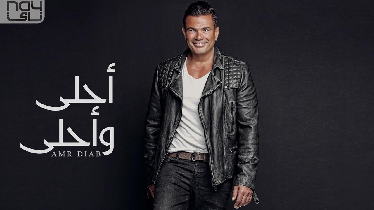 Ahla W Ahla Album available now on Vodafone