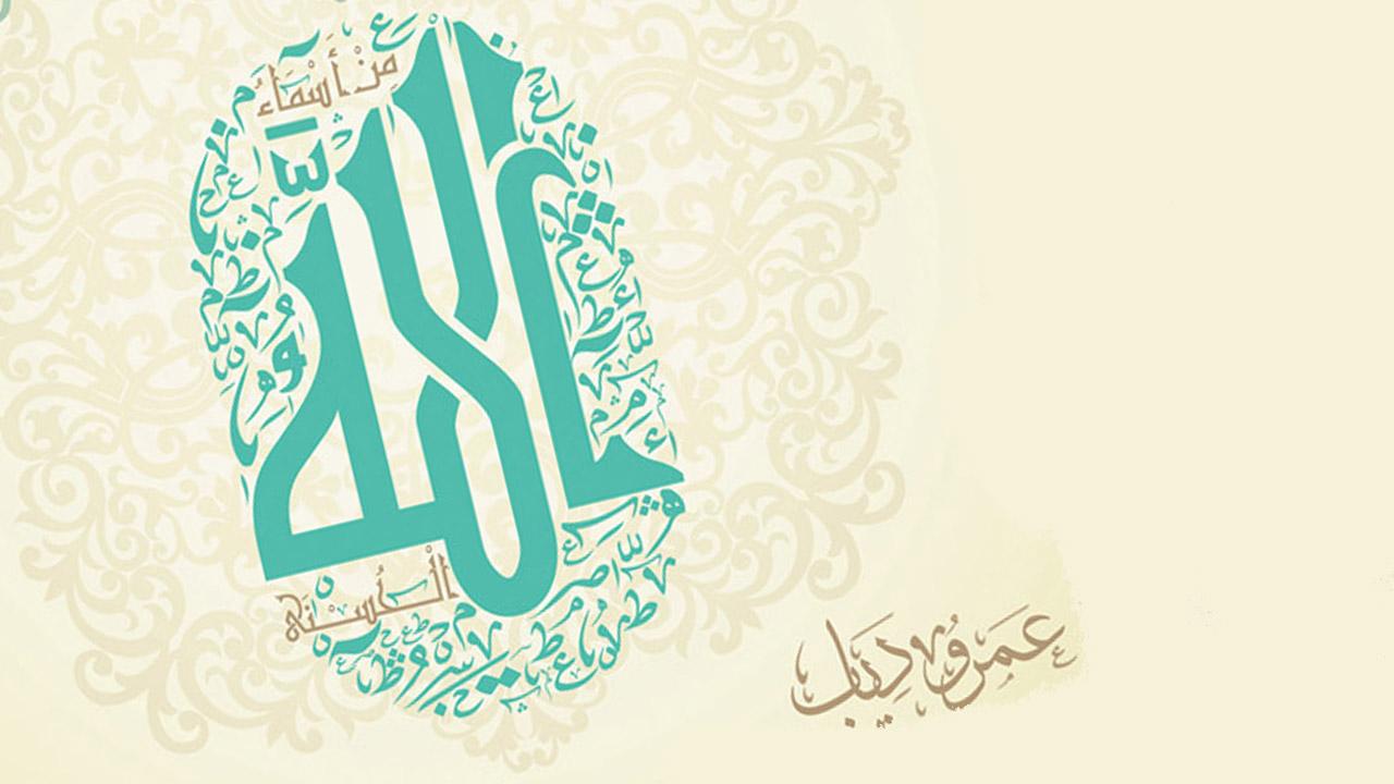"Amr Diab releases ""Mn Asmaa Allah Al Hosna"" Album"