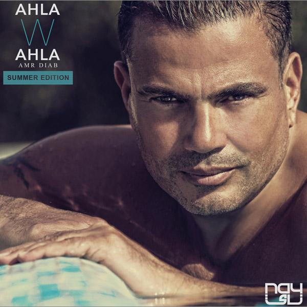 Ahla W ahla, Summer Edition Album Cover