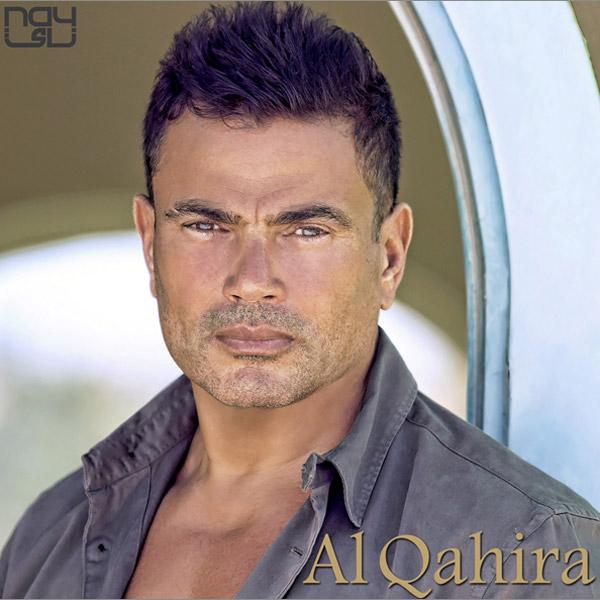 Al Qahira Cover