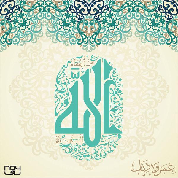 Mn Asmaa Allah AlHosna Album Cover