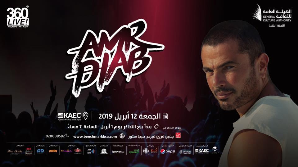 Amr Diab in Jeddah 2019