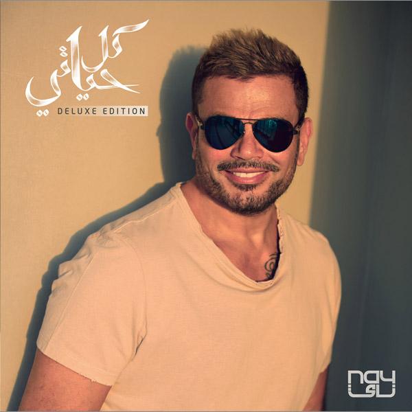 Kol Hayaty Album Cover