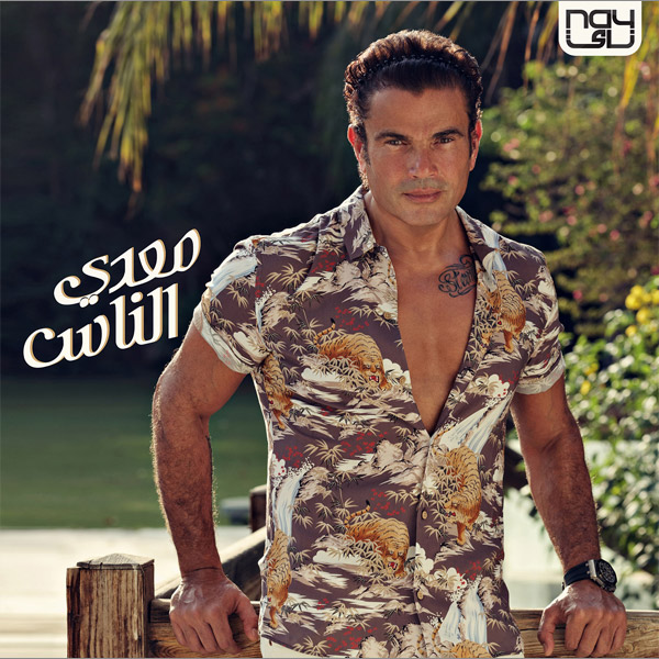 Meaddy El Nas Album Cover