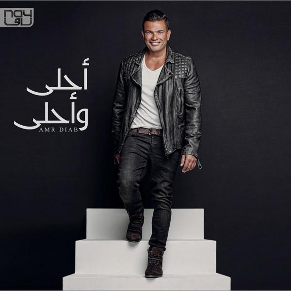 ahla W Ahla Album Cover