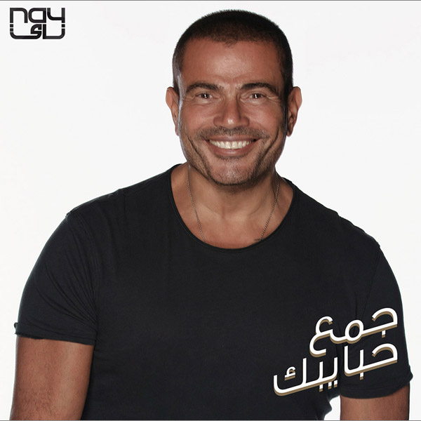 Gamaa Habybak Cover