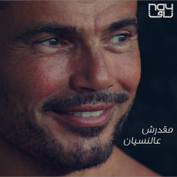 Ma'darsh Al Nesyan Cover