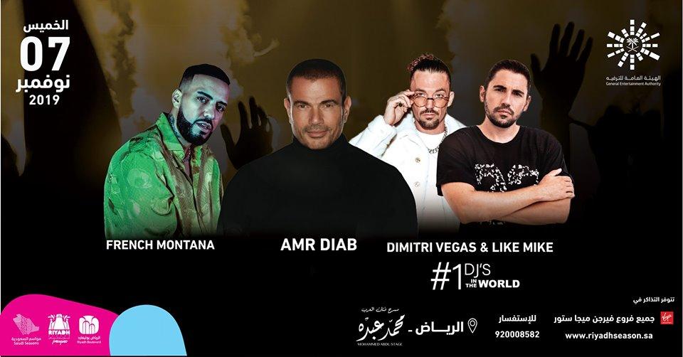 Amr Diab in Riyadh Season