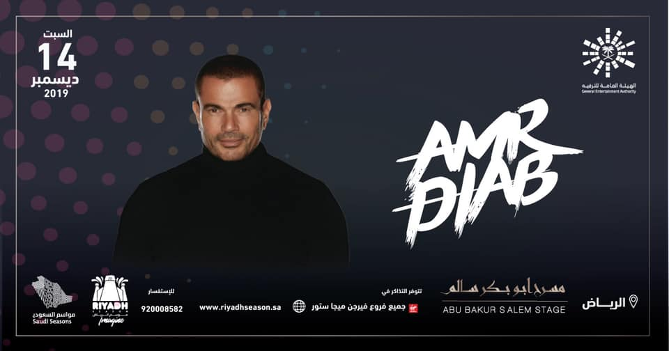 Amr Diab in Riyadh Season