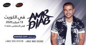 Amr Diab in Kuwait
