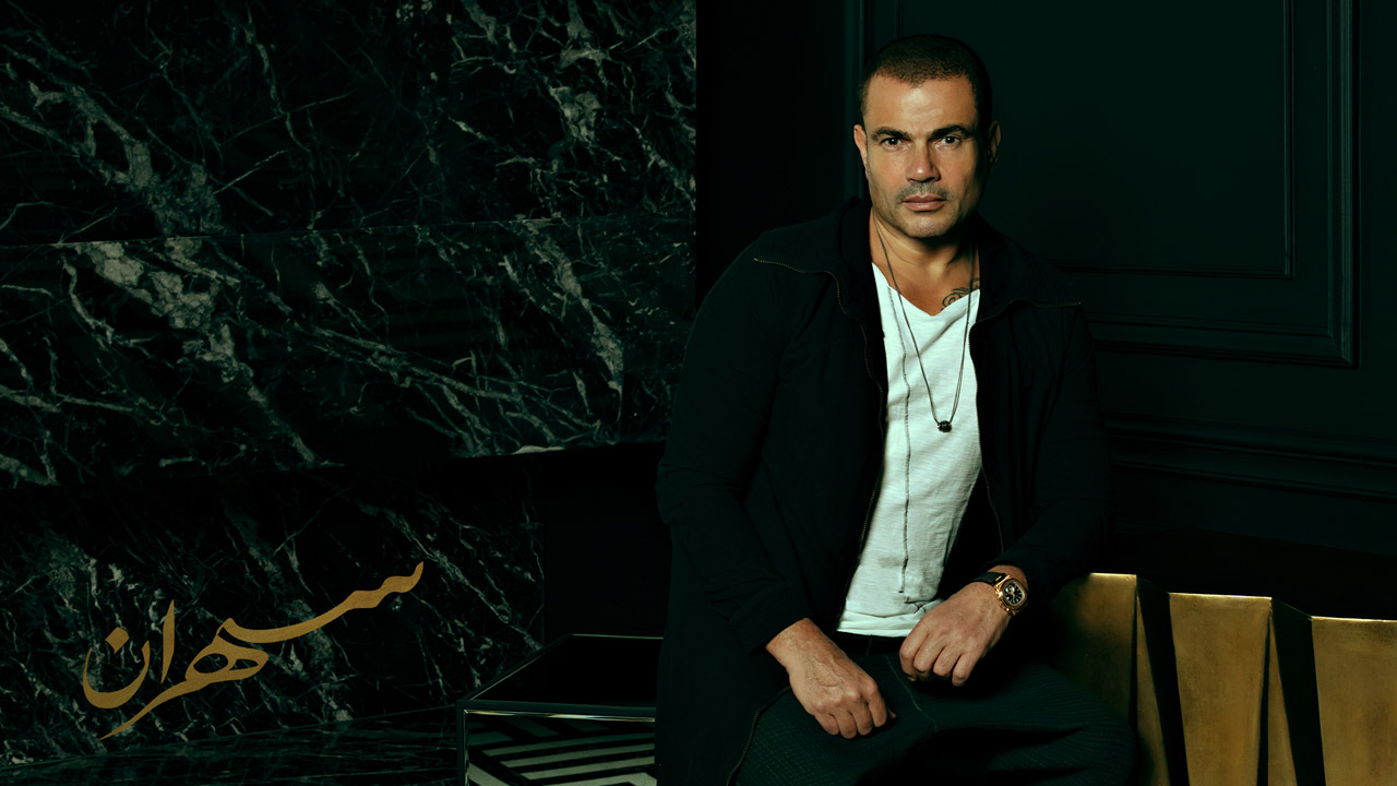 Amr Diab, New Album Sahran