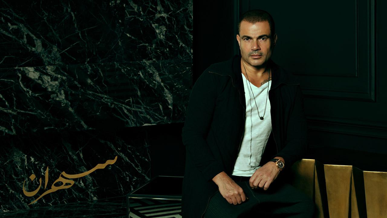 Amr Diab, New Album Sahran