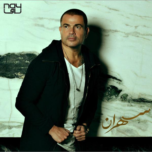 Amr Diab, Sahran Album Cover