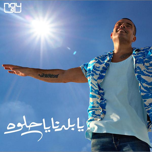 Ya Baladna El Helwa cover, Amr Diab