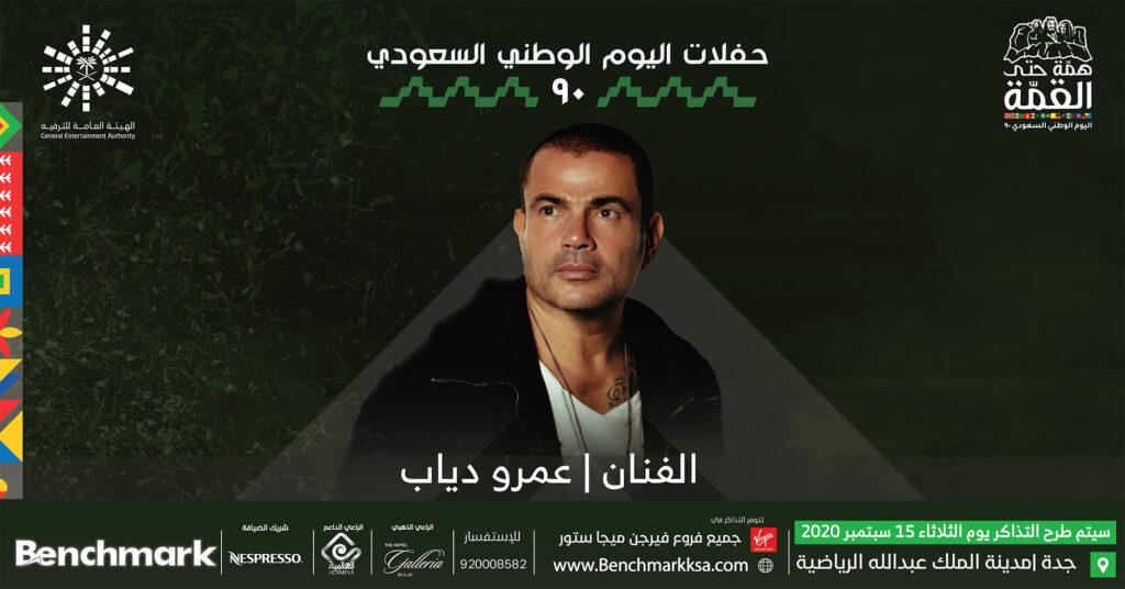 Amr Diab in KSA, September 2020