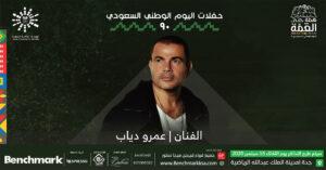 Amr Diab in KSA