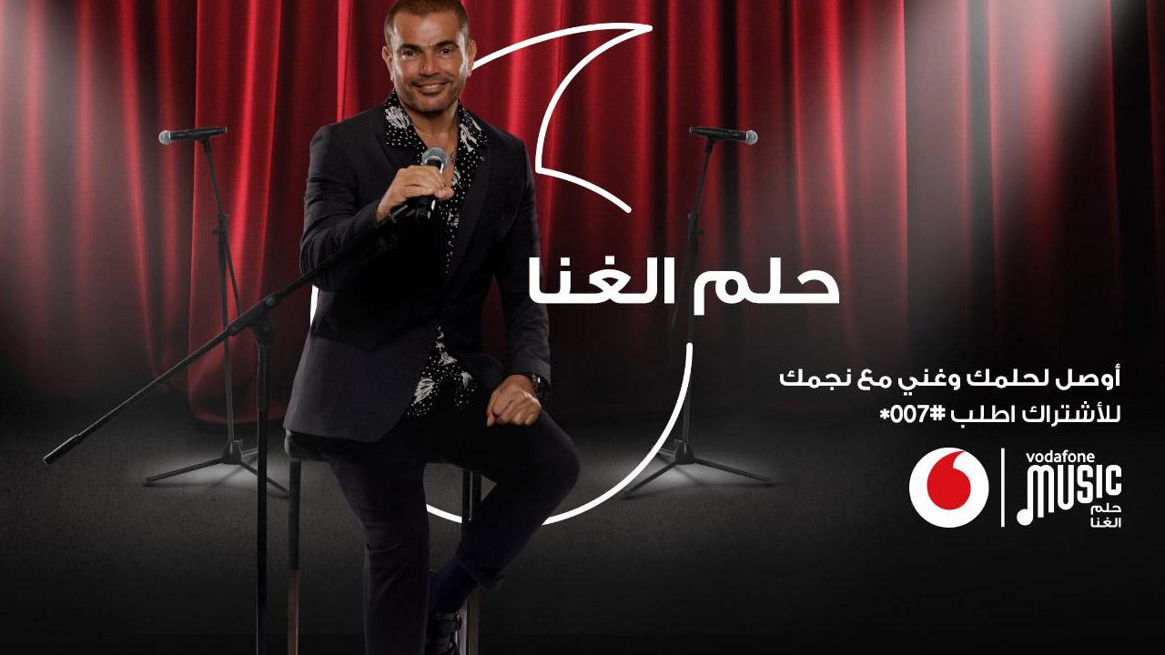 Vodafone 2021- Helm El Ghuna, Amr Diab
